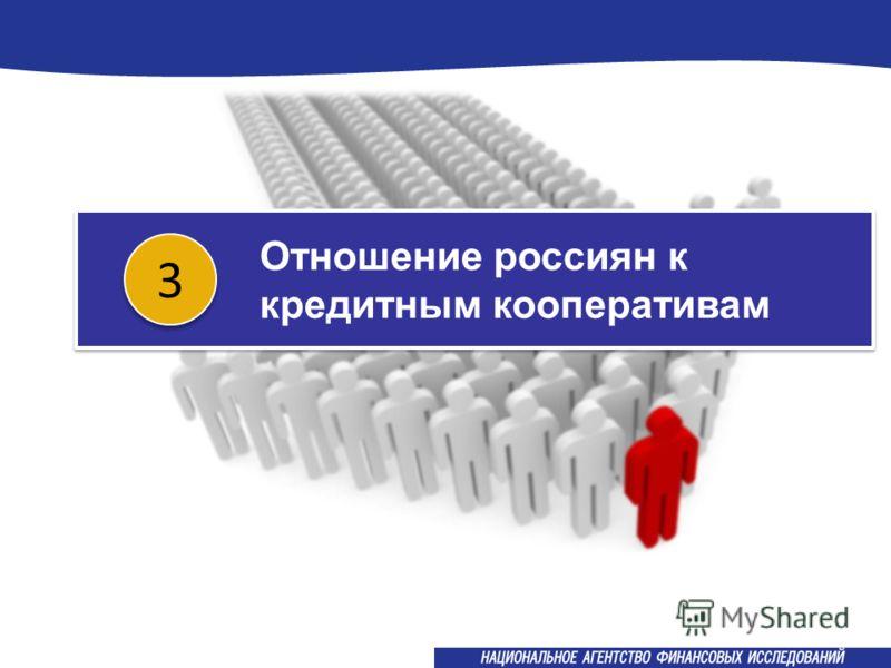 Отношение россиян к кредитным кооперативам 3 3