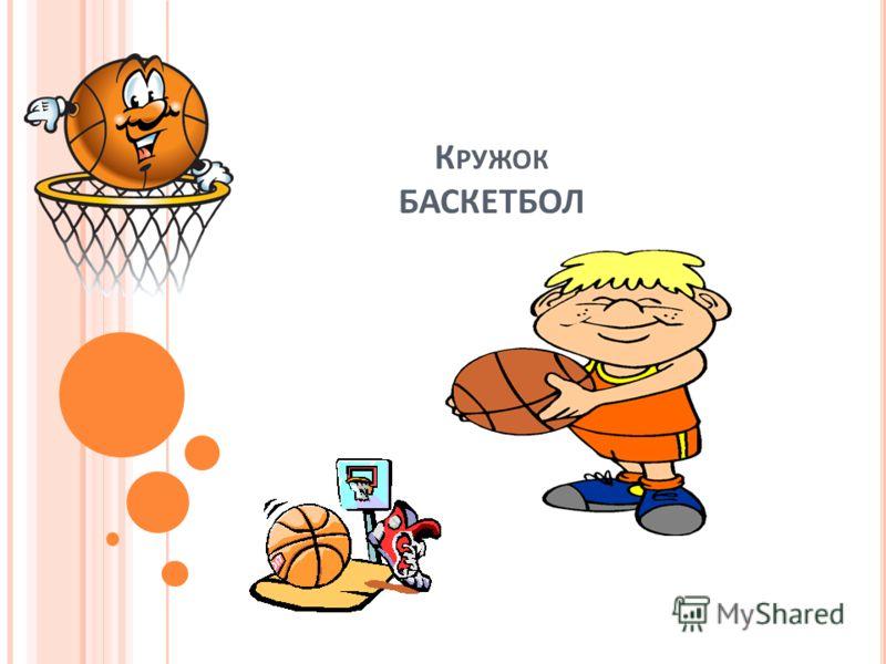 К РУЖОК БАСКЕТБОЛ
