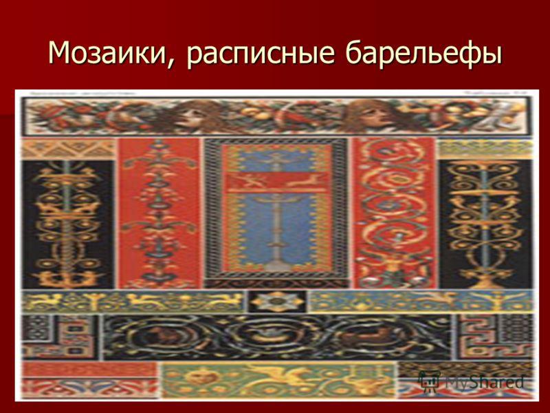 Мозаики, расписные барельефы