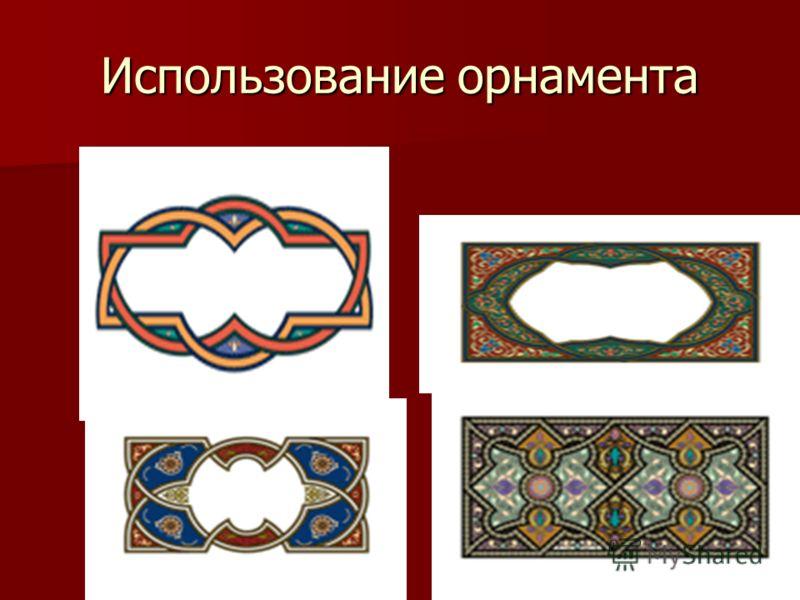 Использование орнамента