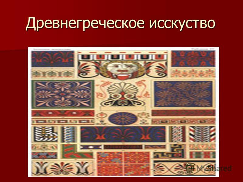 Древнегреческое исскуство