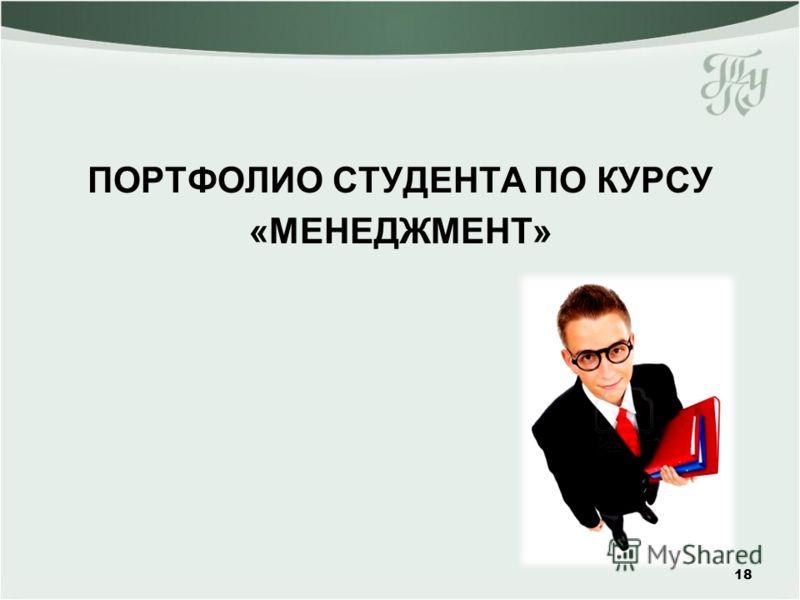 ПОРТФОЛИО СТУДЕНТА ПО КУРСУ «МЕНЕДЖМЕНТ» 18