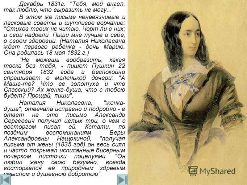 Декабрь 1831г.