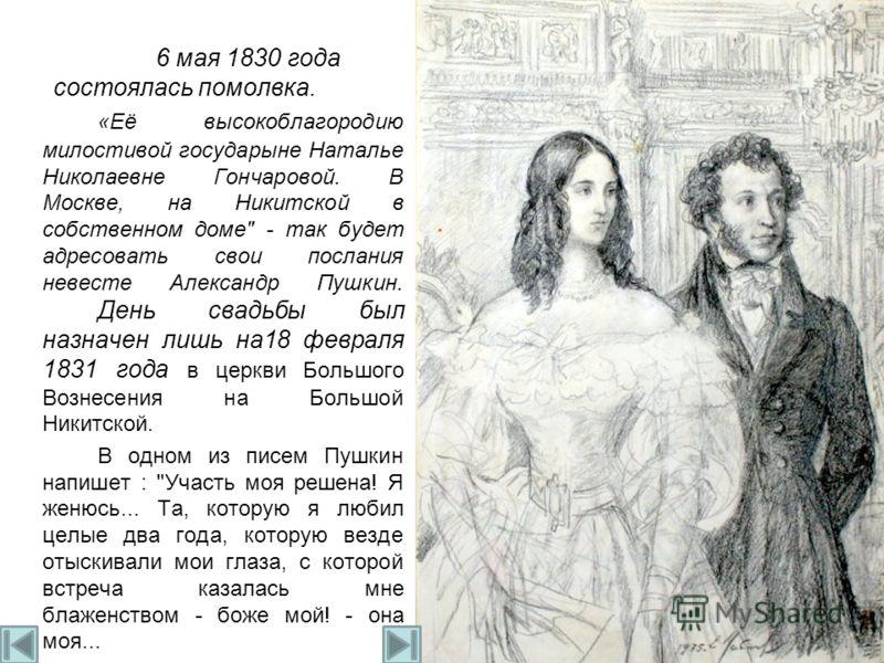 6 мая 1830 года состоялась помолвка. «Её высокоблагородию милостивой государыне Наталье Николаевне Гончаровой. В Москве, на Никитской в собственном доме