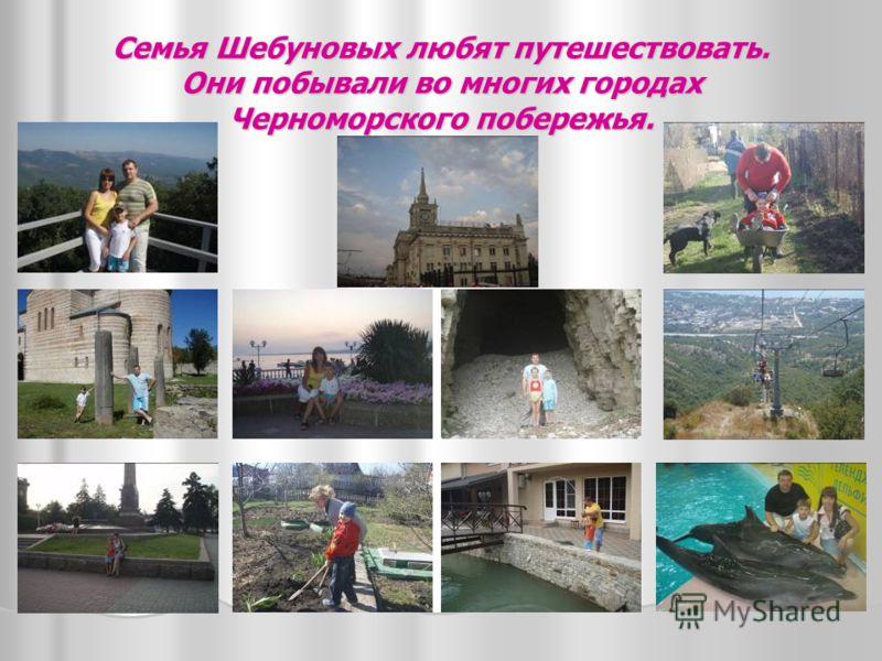 Ольга Анатольевна Шагарова разводит комнатные растения и вяжет теплые вещи. Максим Борисович коллекционирует автомобили.