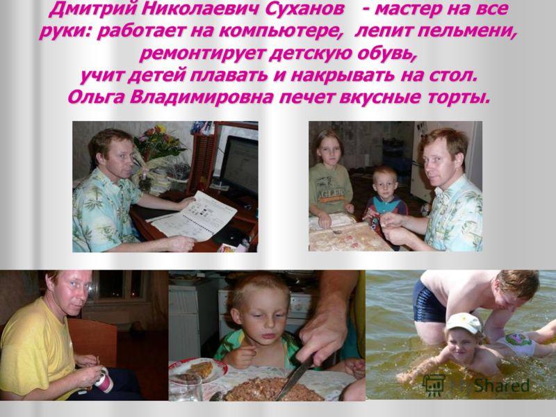 Елена Юрьевна Лисовская занимается йогой и любит играть в шашки.