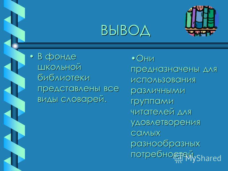 Причины использования словарей Для написания рефератов; Для выполнения различных заданий; Для расширения кругозора.