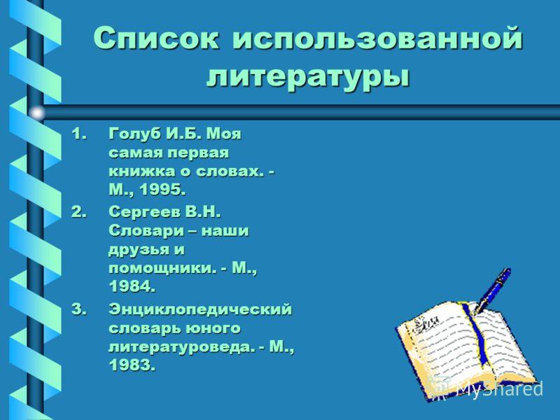 ВЫВОД В фонде школьной библиотеки представлены все виды словарей. Они предназначены для использования различными группами читателей для удовлетворения самых разнообразных потребностей.