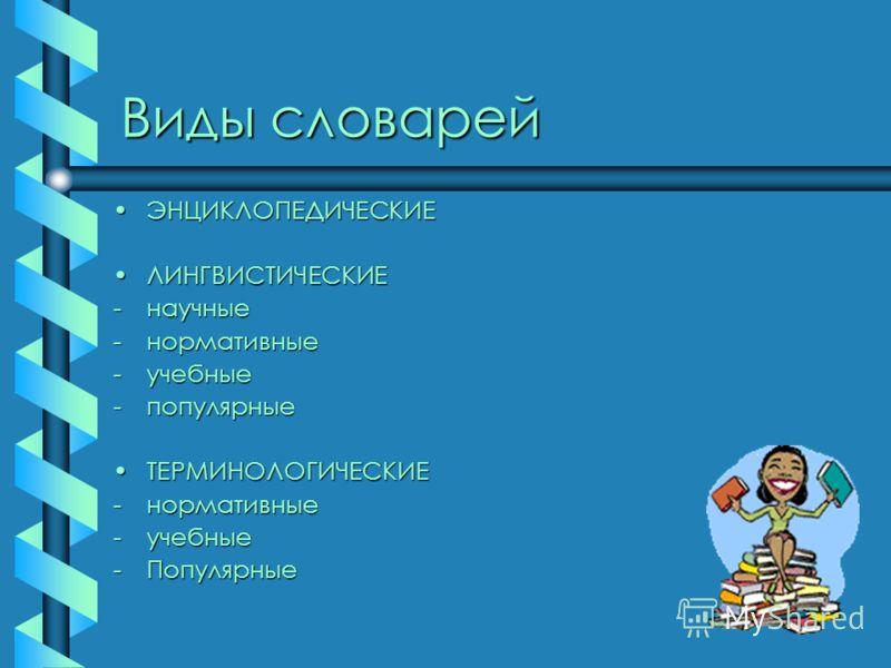 Словарь Словарь – это книга, содержащая перечень слов, расположенных в алфавитном порядке, с объяснением их значения, с пояснениями об их произношении употреблении грамматических форм, с переводом на другой язык или иной информацией.