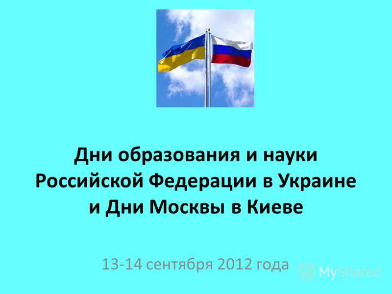 Дни образования и науки Российской Федерации в Украине и Дни Москвы в Киеве 13-14 сентября 2012 года