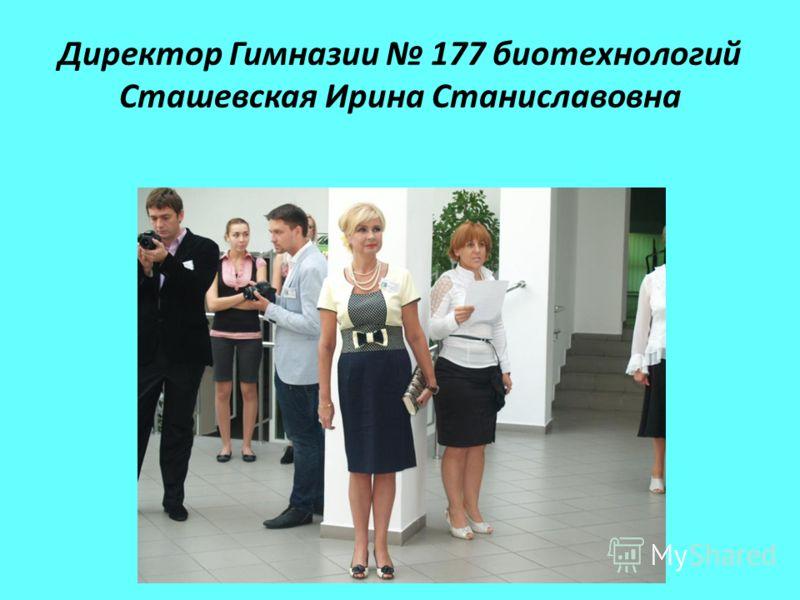 Директор Гимназии 177 биотехнологий Сташевская Ирина Станиславовна