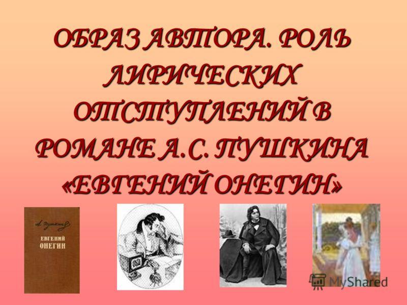 sochinenie-rassuzhdenie-po-literature-na-temu-obraz-evgeniya-onegina-prezentatsiya-uroka-klasse