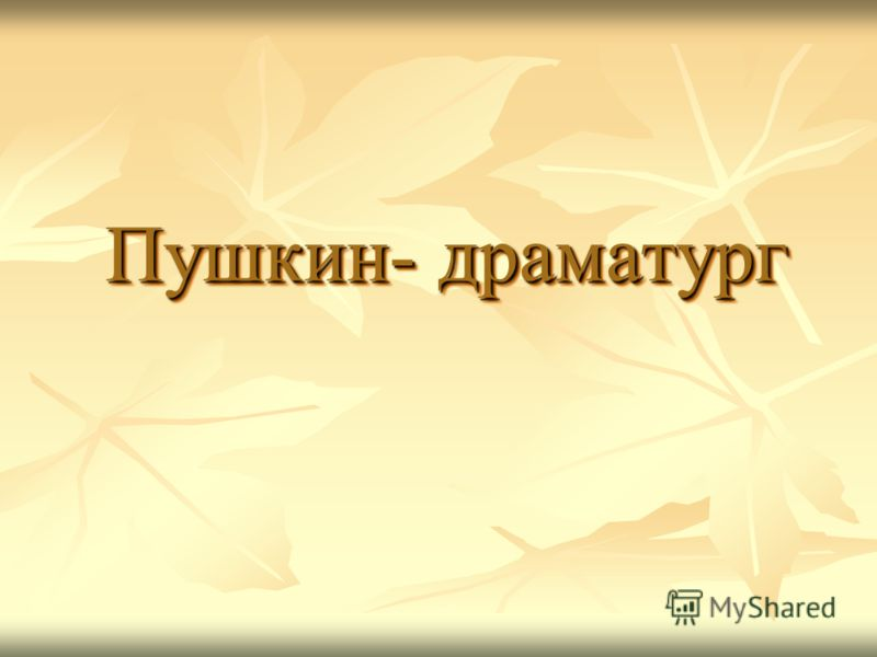 Пушкин- драматург