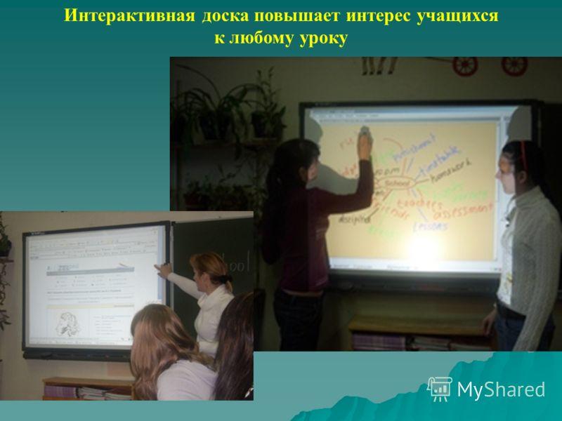 Интерактивная доска повышает интерес учащихся к любому уроку