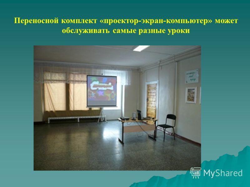 Переносной комплект «проектор-экран-компьютер» может обслуживать самые разные уроки