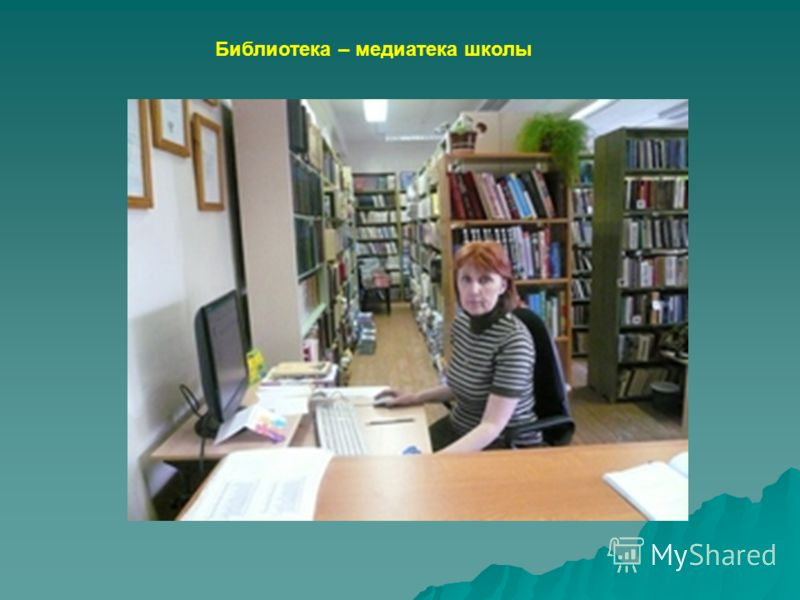 Библиотека – медиатека школы