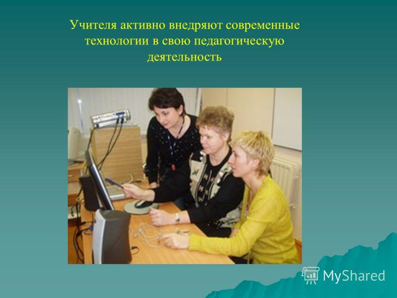 Учителя активно внедряют современные технологии в свою педагогическую деятельность