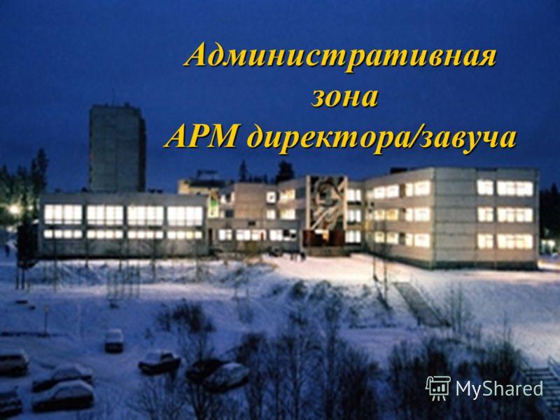 Административная зона зона АРМ директора/завуча