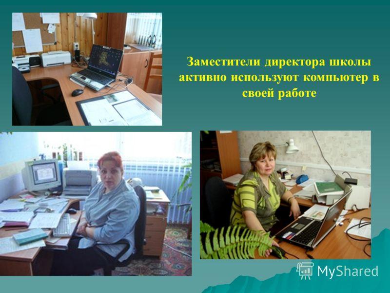Заместители директора школы активно используют компьютер в своей работе