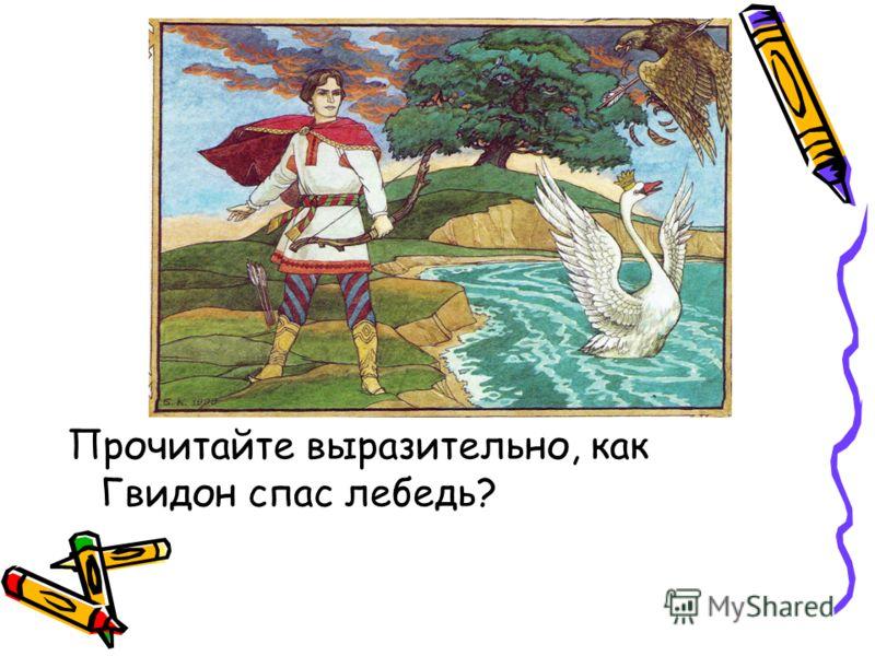 Прочитайте выразительно, как Гвидон спас лебедь?