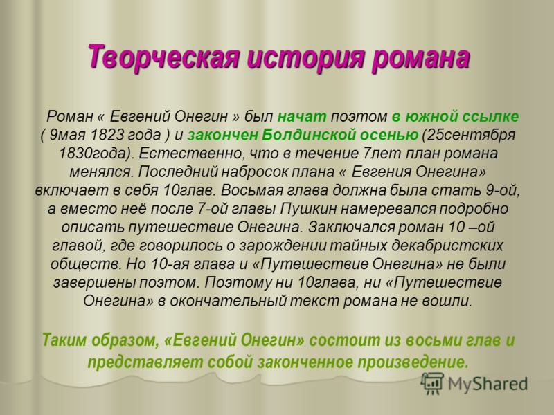 Творческая история романа Роман « Евгений Онегин » был начат поэтом в южной ссылке ( 9мая 1823 года ) и закончен Болдинской осенью (25сентября 1830года). Естественно, что в течение 7лет план романа менялся. Последний набросок плана « Евгения Онегина»