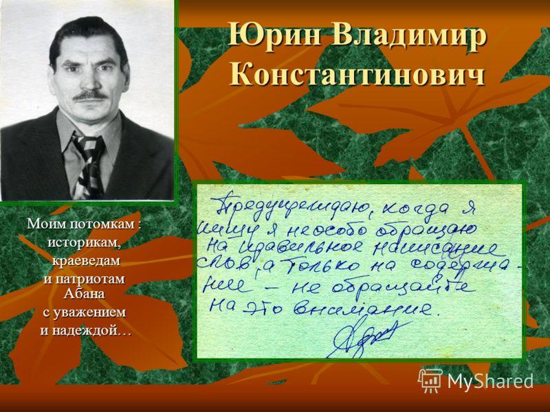 Юрин Владимир Константинович Моим потомкам : историкам, краеведам краеведам и патриотам Абана с уважением и надеждой… и надеждой…
