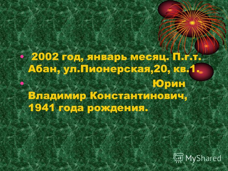 2002 год, январь месяц. П.г.т. Абан, ул.Пионерская,20, кв.1. Юрин Владимир Константинович, 1941 года рождения.