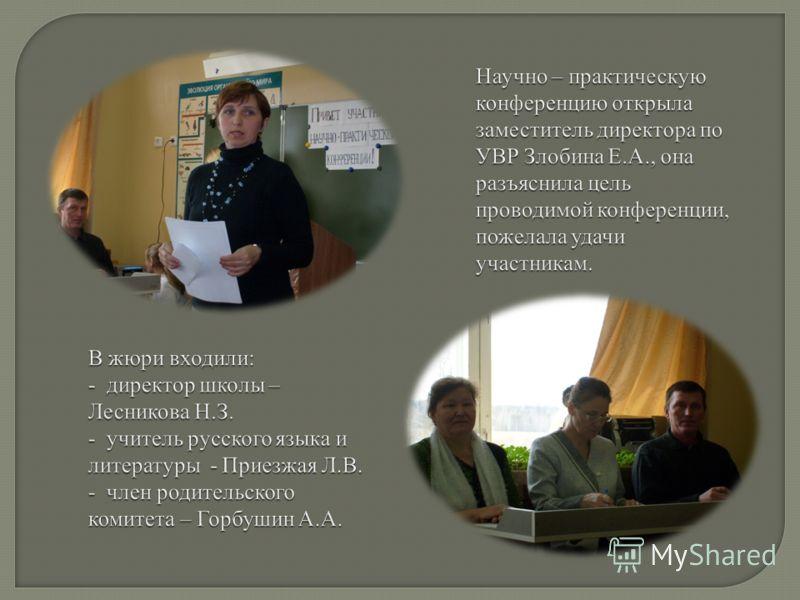 МОУ Барановская средняя общеобразовательная школа В первый день прошла конференция для средних и старших классов, во второй день – для начальных классов
