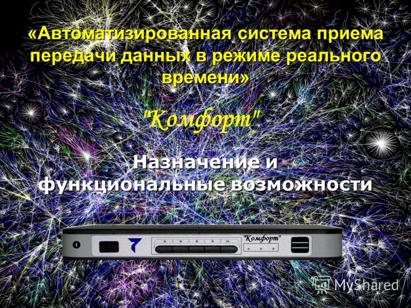«Автоматизированная система приема передачи данных в режиме реального времени» Назначение и функциональные возможности Комфорт