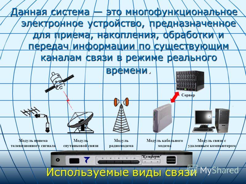 2 Данная система это многофункциональное электронное устройство, предназначенное для приема, накопления, обработки и передач информации по существующим каналам связи в режиме реального времени. Модуль приема телевизионного сигнала Модуль спутниковой