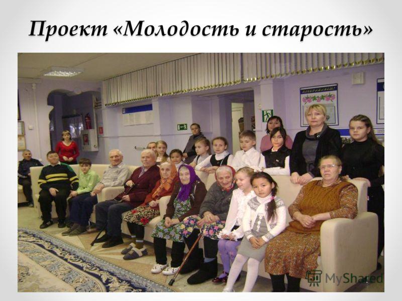 Проект «Молодость и старость» Проект «Молодость и старость»
