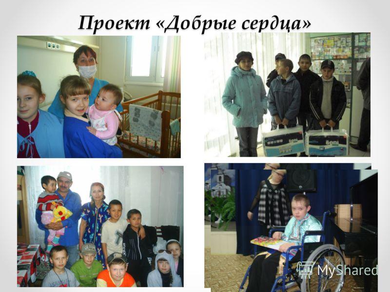Проект «Добрые сердца»