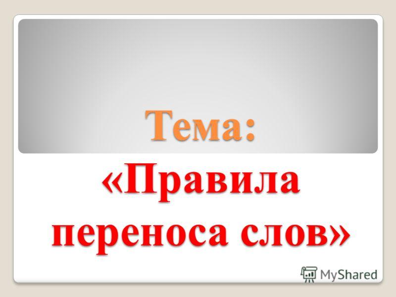 Тема: «Правила переноса слов»