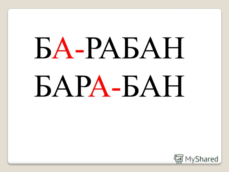 БА-РАБАН БАРА-БАН