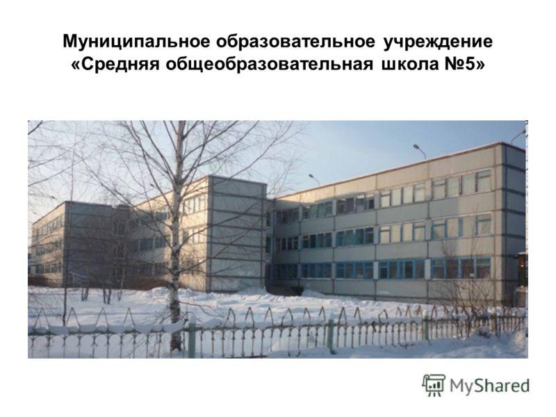 Муниципальное образовательное учреждение «Средняя общеобразовательная школа 5»