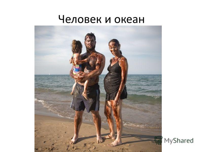 Человек и океан