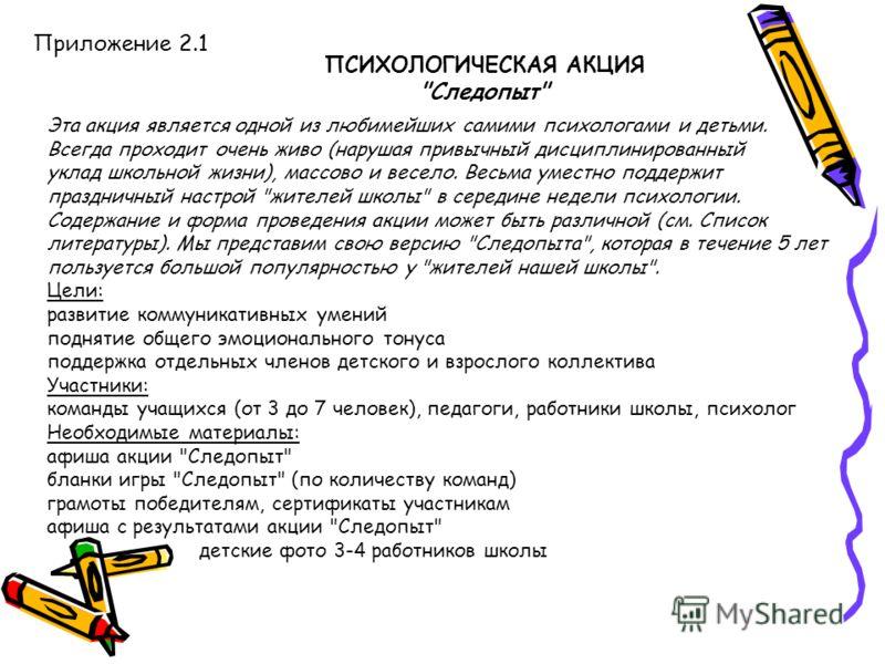 Приложение 2.1 ПСИХОЛОГИЧЕСКАЯ АКЦИЯ