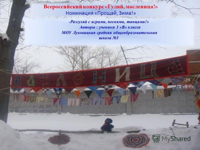 Всероссийский конкурс «Гуляй, масленица!» Номинация «Прощай, Зима!»