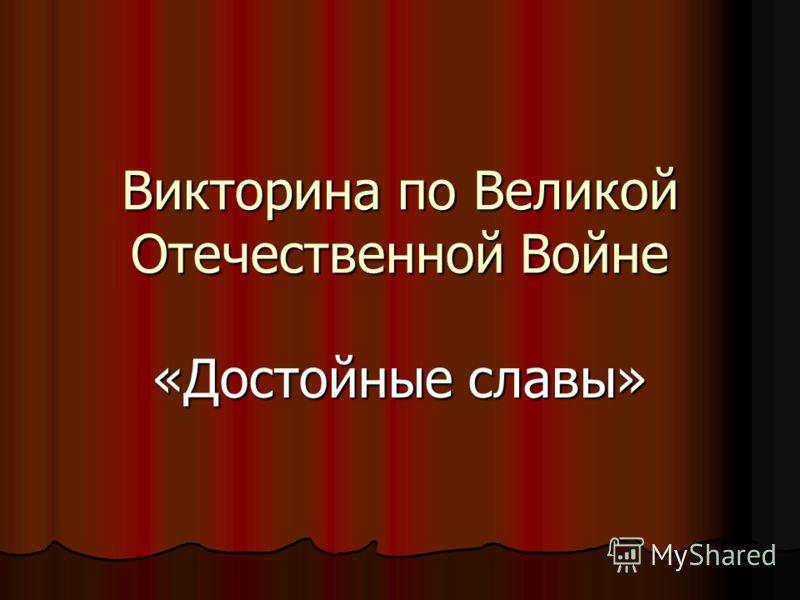 Викторина по Великой Отечественной Войне «Достойные славы»