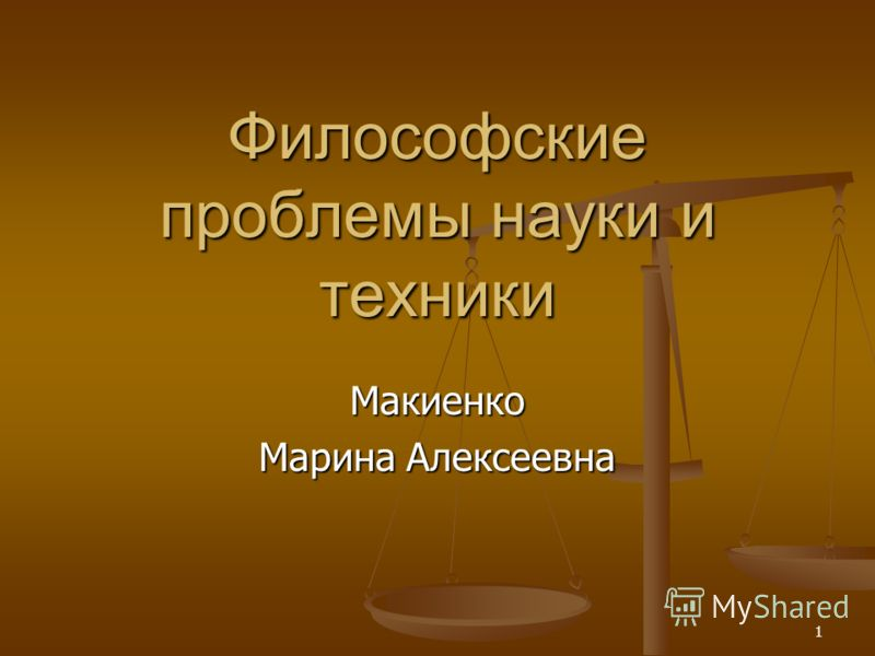 1 Философские проблемы науки и техники Макиенко Марина Алексеевна