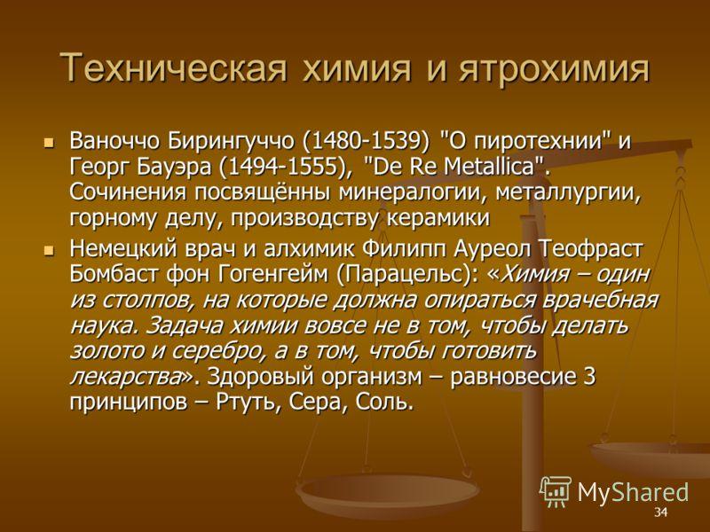 34 Техническая химия и ятрохимия Ваноччо Бирингуччо (1480-1539)