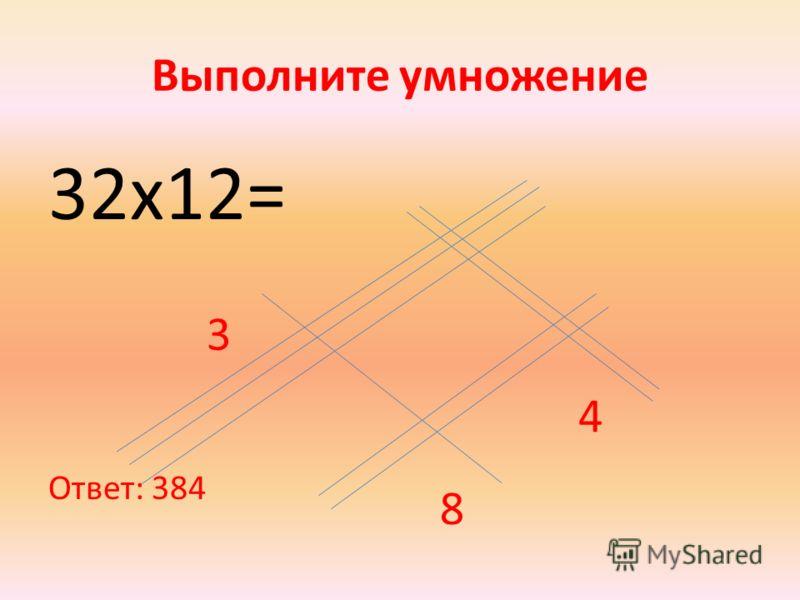 Выполните умножение 32x12= Ответ: 384 3 4 8