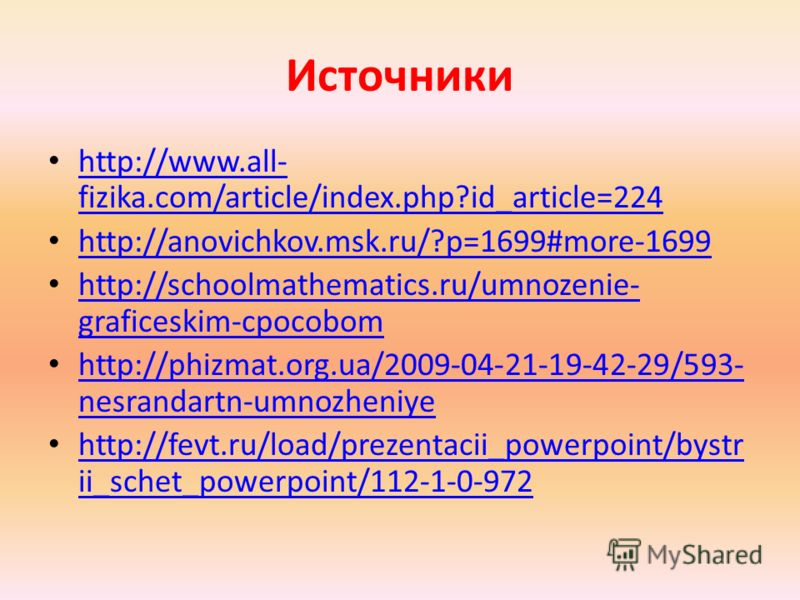 Источники http://www.all- fizika.com/article/index.php?id_article=224 http://www.all- fizika.com/article/index.php?id_article=224 http://anovichkov.msk.ru/?p=1699#more-1699 http://schoolmathematics.ru/umnozenie- graficeskim-cpocobom http://schoolmath