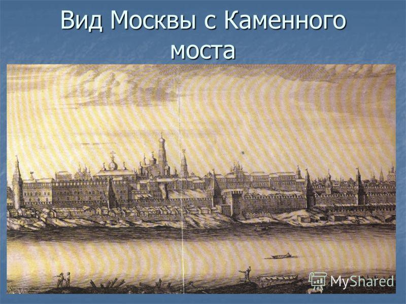 Вид Москвы с Каменного моста