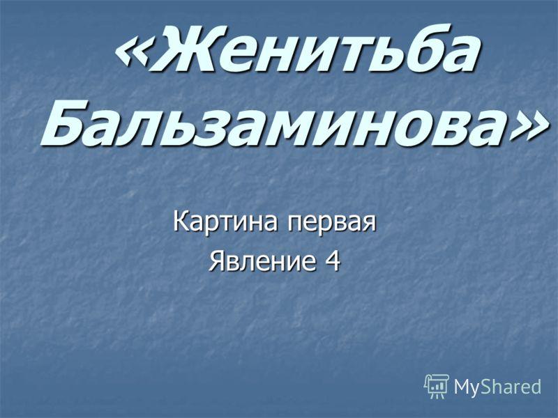 «Женитьба Бальзаминова» Картина первая Явление 4