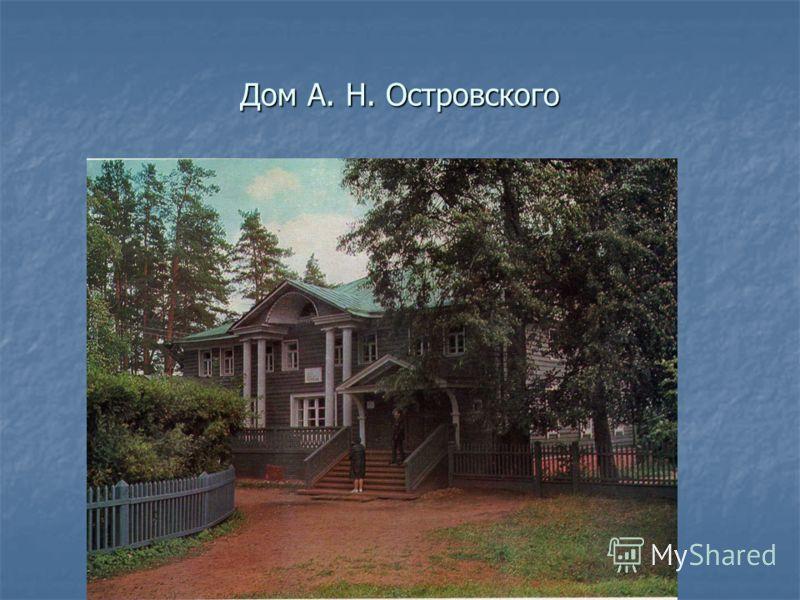 Дом А. Н. Островского