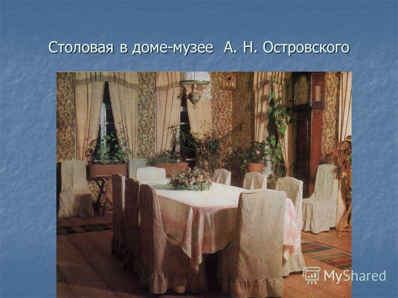 Столовая в доме-музее А. Н. Островского