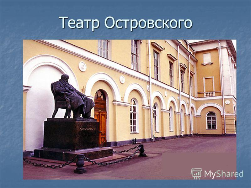 Театр Островского