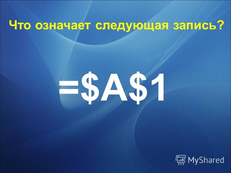 Что означает следующая запись? =$A$1