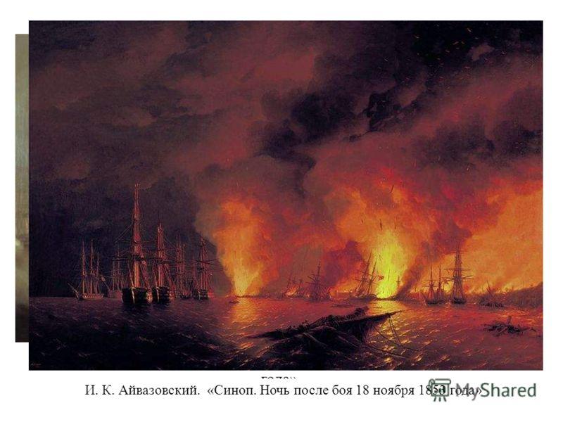 И.К.Айвазовский «Морское сражение при Синопе 18-го ноября 1853 года» И. К. Айвазовский. «Синоп. Ночь после боя 18 ноября 1853 года»
